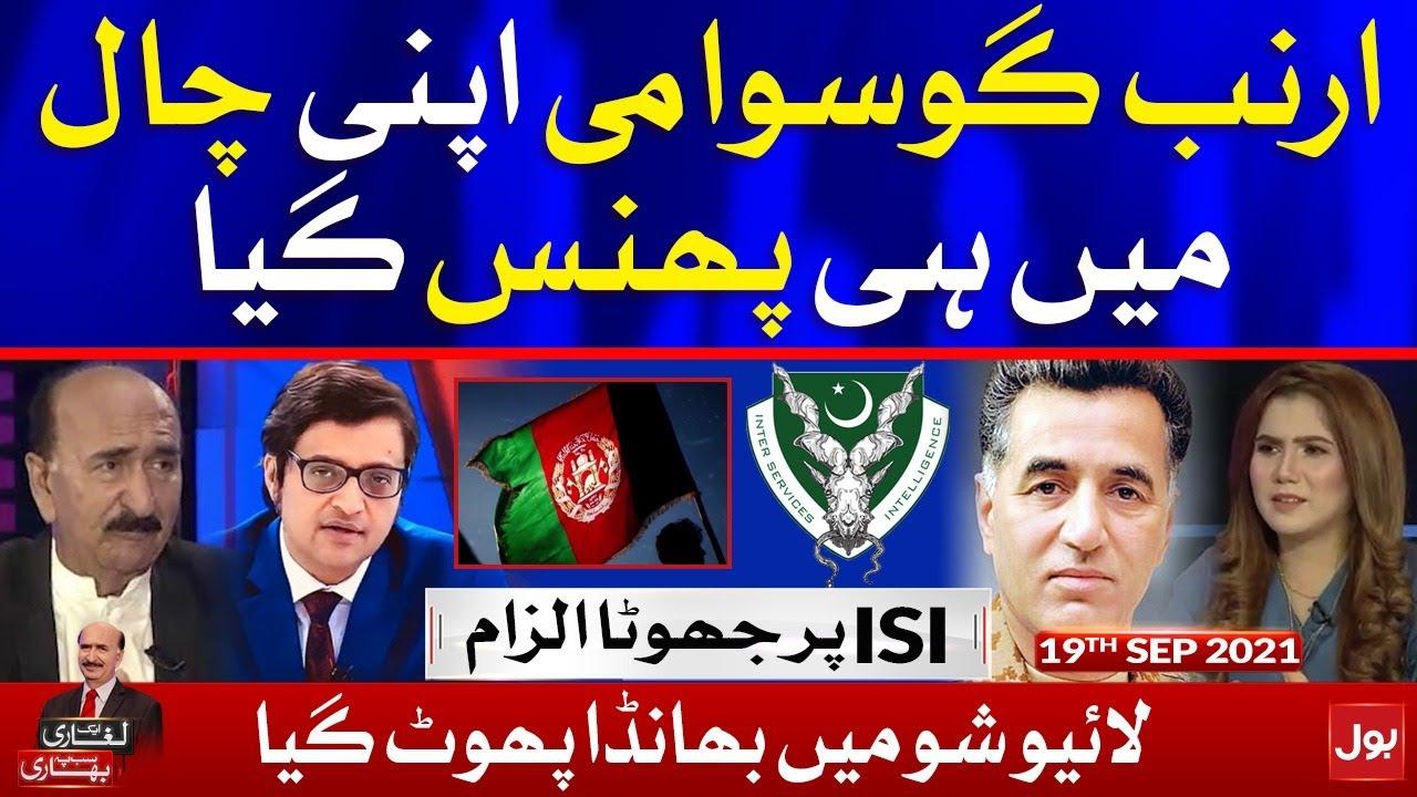 Arnab Goswami Fake Allegations on ISI | Ek Leghari Sab Pe Bhari Complete Episode | 19 Sept 2021