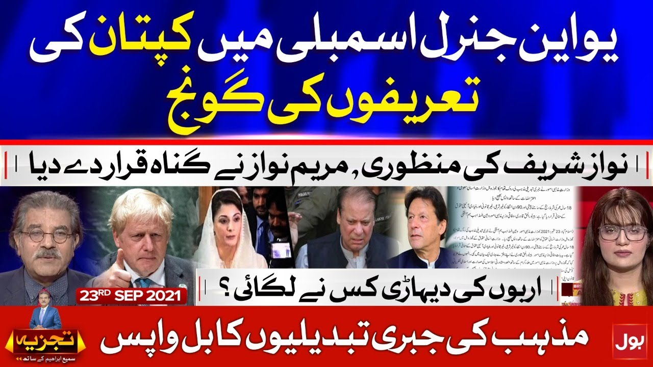 UK Prime Minister Praises Imran Khan |Nawaz Sharif vs Maryam Nawaz| Tajzia Complete Episode | 23 Sep