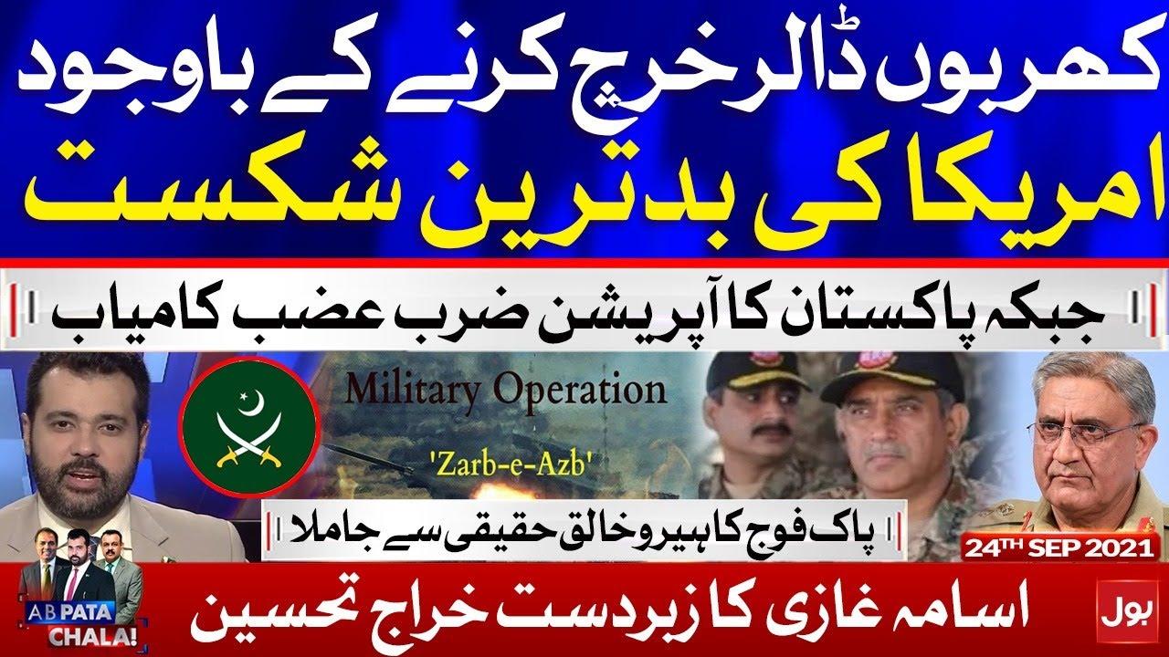 Tribute to Lt. Gen Ashfaq Nadeem | Ab Pata Chala with Usama Ghazi Complete Episode | 24 Sep 2021