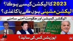 PTI Government Vs Election Commission | The Special Report | Mudasser Iqbal | 20 September 2021