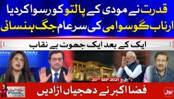 Big Shame for Arnab Goswami | Aisay Nahi Chalay Ga with Fiza Akbar Khan Complete Episode | 20 Sep 21