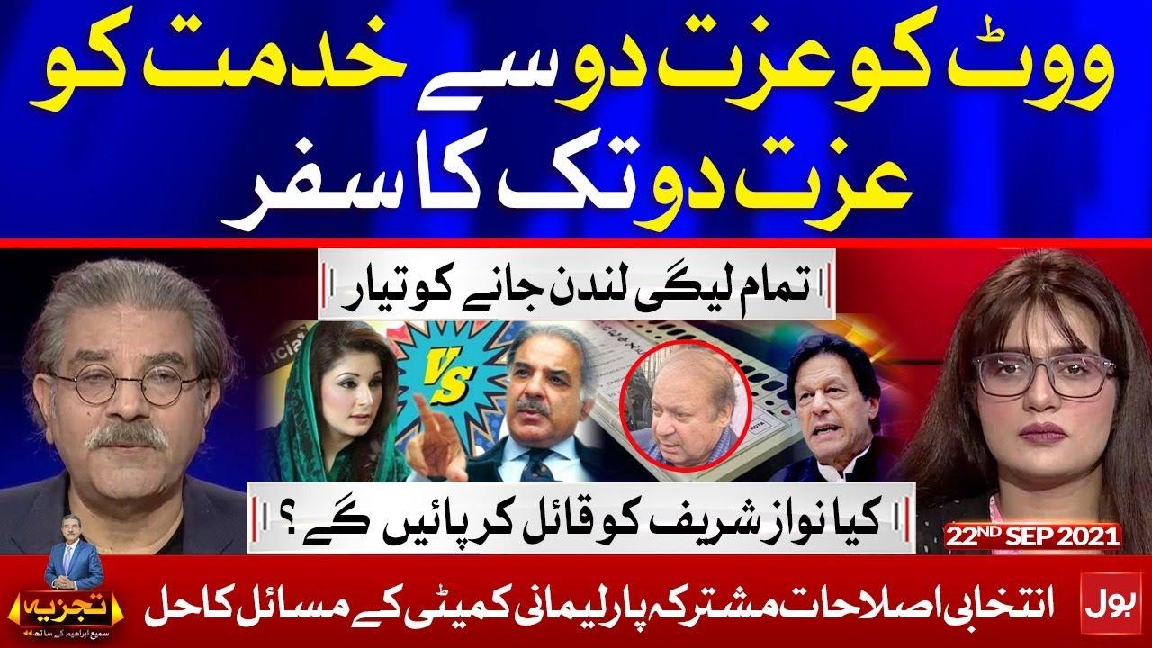 Prediction about PMLN | Maryam Nawaz vs Shehbaz Sharif | Tajzia Complete Episode | 22 Sep 2021