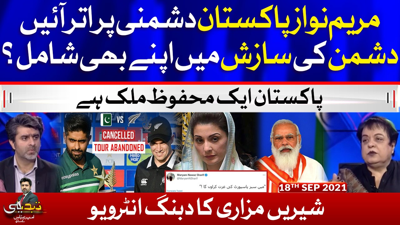 Maryam Nawaz's anti-Pakistan tweet | Shireen Mazari Interview | Tabdeeli | Ameer Abbas | 18 Sep 2021