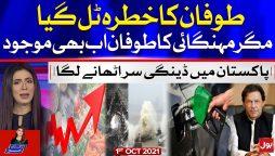 Pakistan Weather Updates | Imran Khan vs Inflation | Aaj Ki Taaza Khabar Complete Episode | 1 Oct 21