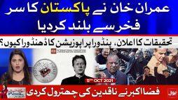 PM Imran Khan Shocking Reaction on Pandora Papers | Aisay Nahi Chalay Ga Complete Episode | 5 Oct 21