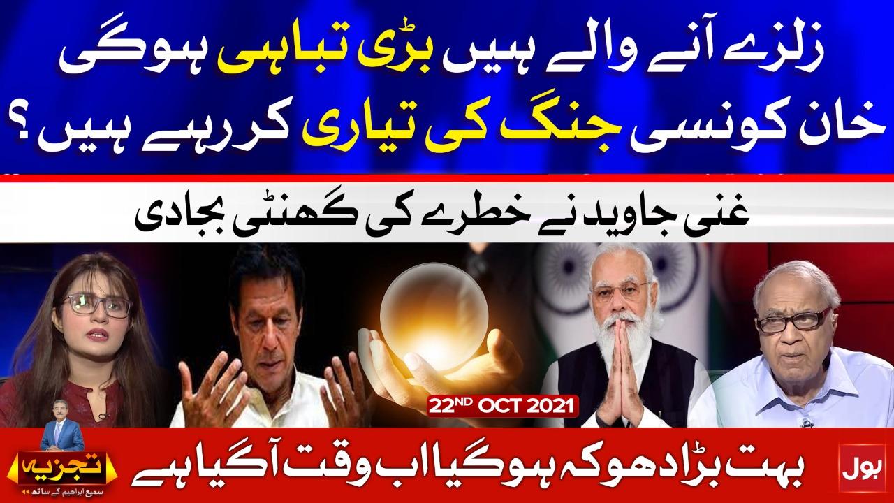 Prediction About Imran Khan VS India | Tajzia | Sami Ibrahim | 22 Oct 2021 | Complete Episode