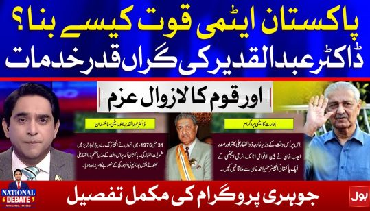 Dr AQ Khan & Nuclear Program   National Debate with Jameel Farooqui Complete Episode   10 Oct 2021