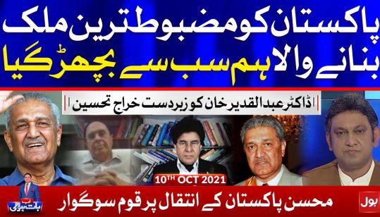 Tribute to Dr Abdul Qadeer Khan by Faysal Aziz Khan | Ab Baat Hogi Complete Episode | 10 Oct 2021