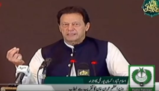 Prime Minister Imran Khan Kisan Portal