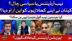 NAB Amendment Ordinance Controversy   Tabdeeli Complete Episode   Ameer Abbas   9 Oct 2021