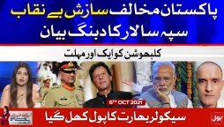 Gen Bajwa Dabang Response over Fake Propaganda | Aisay Nahi Chalay Ga Complete Episode | 6 Oct 2021