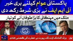 IMF Loan Demand From Pakistan | Bus Bohat Ho Gaya | Arbab Jahangir | 13 Oct 2021