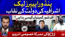 ICIJ Member Exclusive Interview | Ab Pata Chala Complete Episode | 5 Oct 2021 | BOL News