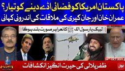PM Imran Khan vs TLP | Tajzia with Sami Ibrahim | 25 Oct 2021 | Complete Episode