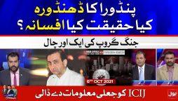 Pandora Paper Scandal | Mir Shakeel Cheated ICIJ | | Ab Pata Chala Complete Episode | 6 Oct 2021