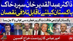 Ameer Abbas Tribute to Dr Abdul Qadeer Khan   Tabdeeli full Episode   10 Oct 2021   BOL News