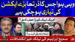 Big Action Against TLP   Tajzia with Sami Ibrahim   28 Oct 2021   Complete Episode