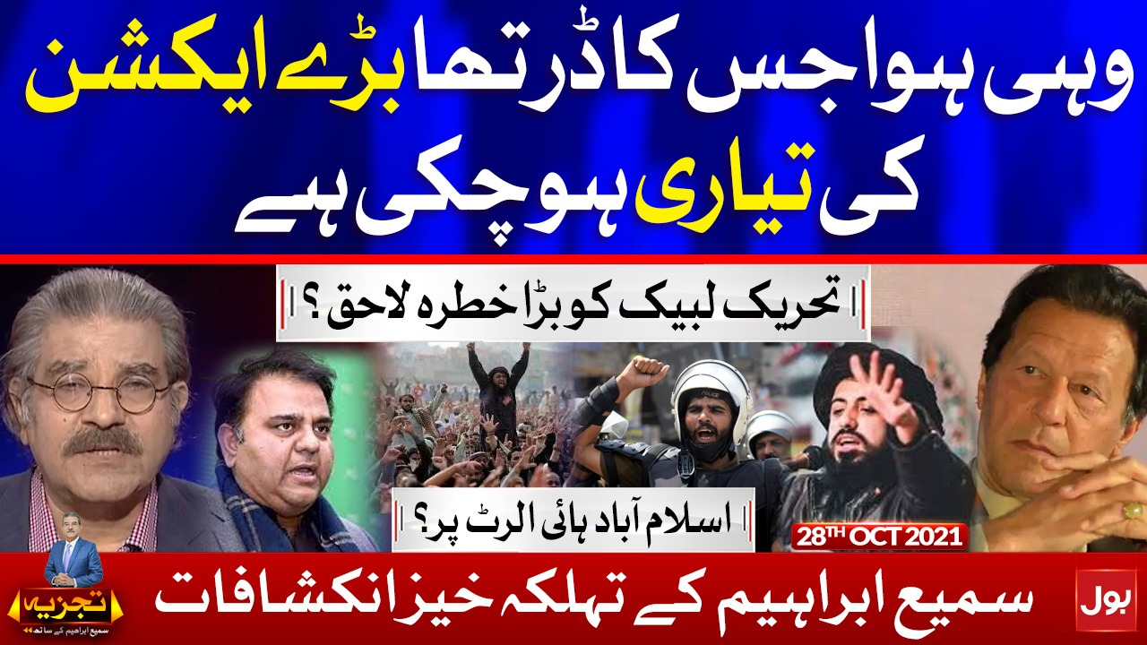 Big Action Against TLP | Tajzia with Sami Ibrahim | 28 Oct 2021 | Complete Episode
