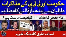 Pakistan vs TTP | Imran Khan Turkish TV Interview | Ab Pata Chala Complete Episode | 1 Oct 2021