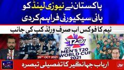 Pakistan Victory Against New Zealand   Bus Bohat Ho Gaya   Arbab Jahangir   26 OCT 2021