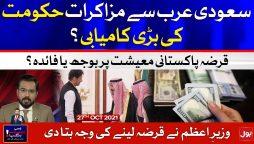 PM Imran Khan About Saudi Arabia Loan   Bus Bohat Ho Gaya   Arbab Jahangir   26 OCT 2021