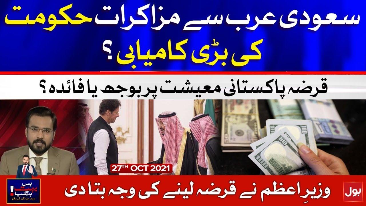 PM Imran Khan About Saudi Arabia Loan | Bus Bohat Ho Gaya | Arbab Jahangir | 26 OCT 2021