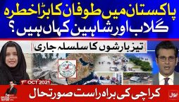 Cyclone Gulab & Shaheen Updates | Karachi Weather | The Special Report Complete Episode | 1 Oct 2021