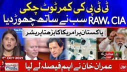 US Pressure on Pakistan | Imran Khan vs TTP | Aisay Nahi Chalay Ga Complete Episode | 1 Oct 2021